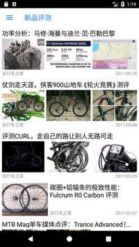 单车之家 screenshot 2