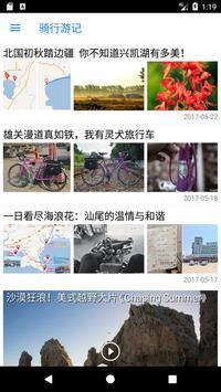 单车之家 screenshot 3