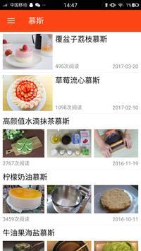 蛋糕食谱 screenshot 1