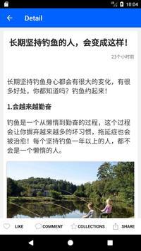 钓鱼圈 screenshot 4