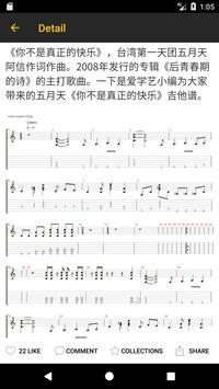 吉他轻松学 apk screenshot