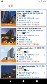 日本酒店比价 apk screenshot