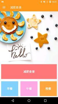 减肥食谱 poster