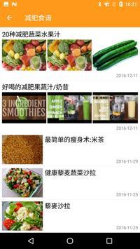 减肥食谱 screenshot 1