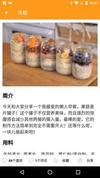 减肥食谱 screenshot 2