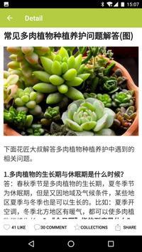 花草集 screenshot 1