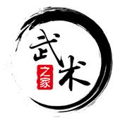 武术之家 icon