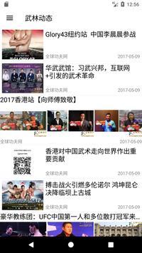 武术之家 apk screenshot