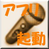 MyVoice icon