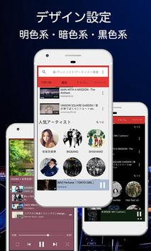 Music FM free music player for YouTube! apk screenshot