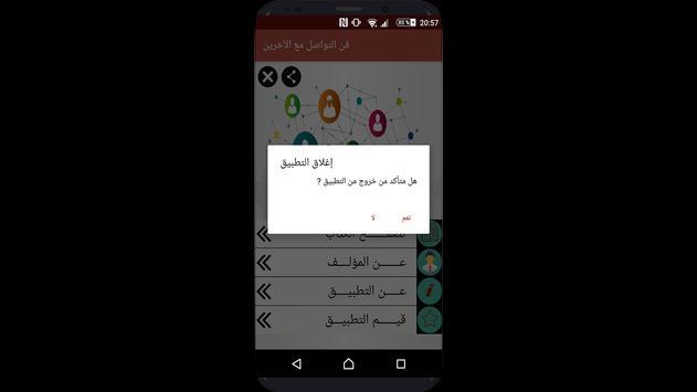 فن التواصل مع الاخرين apk screenshot