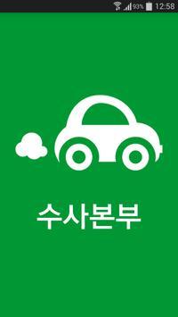 수사본부 - 수입차 사고처리 본부 poster