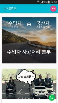 수사본부 - 수입차 사고처리 본부 apk screenshot