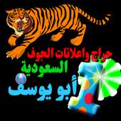 حراج واعلانات الجوف السعودية ابو يوسف icon