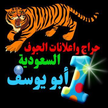 حراج واعلانات الجوف السعودية ابو يوسف poster