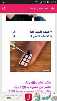 حراج واعلانات الجوف السعودية ابو يوسف screenshot 10