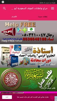 حراج واعلانات الجوف السعودية ابو يوسف screenshot 18