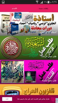 حراج واعلانات الجوف السعودية ابو يوسف screenshot 19