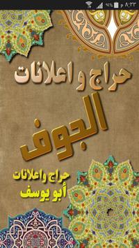 حراج واعلانات الجوف السعودية ابو يوسف screenshot 1