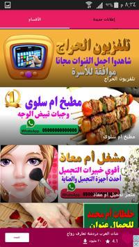 حراج واعلانات الجوف السعودية ابو يوسف screenshot 28