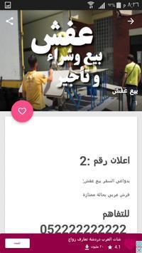 حراج واعلانات الجوف السعودية ابو يوسف screenshot 30