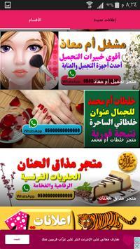حراج واعلانات الجوف السعودية ابو يوسف screenshot 6