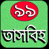 তাসবিহ icon
