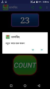 তাসবিহ apk screenshot