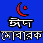 ঈদ এসএমএস ২০১৯ - Eid Mubarak SMS icon