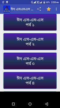 ঈদ এসএমএস ২০১৯ - Eid Mubarak SMS poster