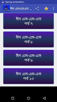 ঈদ এসএমএস ২০১৯ - Eid Mubarak SMS screenshot 1