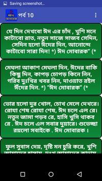 ঈদ এসএমএস ২০১৯ - Eid Mubarak SMS screenshot 2