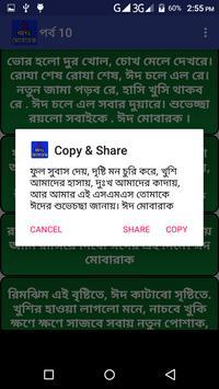 ঈদ এসএমএস ২০১৯ - Eid Mubarak SMS screenshot 3