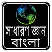 সাধারন জ্ঞান বাংলাদেশ ২০১৬ icon