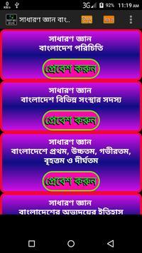 সাধারন জ্ঞান বাংলাদেশ ২০১৬ poster