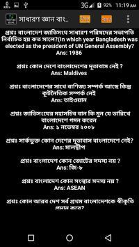 সাধারন জ্ঞান বাংলাদেশ ২০১৬ apk screenshot