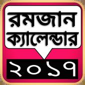 রমজান ক্যালেন্ডার ২০১৭ icon
