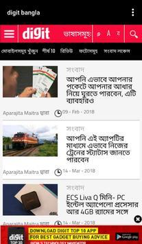 Digitbangla screenshot 2