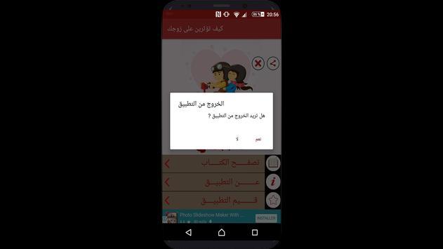 كيف تؤثرين على زوجك apk screenshot