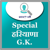 Special Haryana gk 2018-19 icon