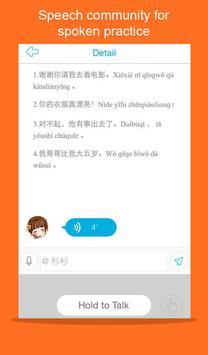 Learn Chinese-Hello HSK Level2 screenshot 3