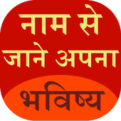 Name se Jane Apna Bhavishya icon