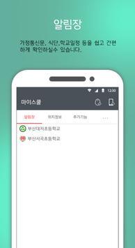 마이스쿨- 출결알림, 학교알림장, 식단정보 poster