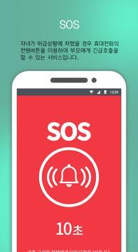마이스쿨- 출결알림, 학교알림장, 식단정보 apk screenshot