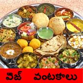 Veg Vantalu in Telugu icon