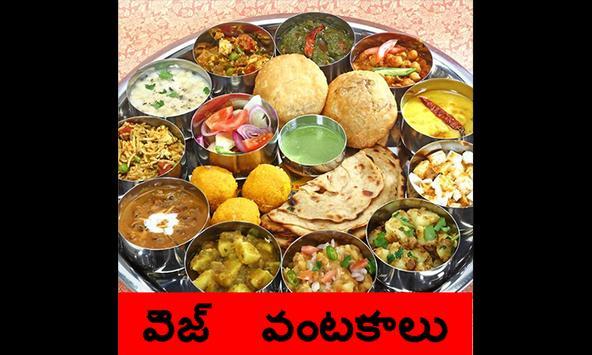 Veg Vantalu in Telugu screenshot 5