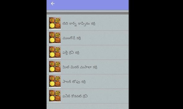 Veg Vantalu in Telugu screenshot 9
