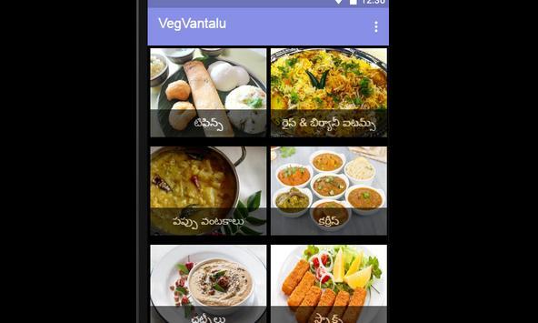 Veg Vantalu in Telugu screenshot 11