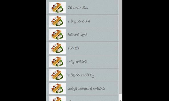 Veg Vantalu in Telugu screenshot 2