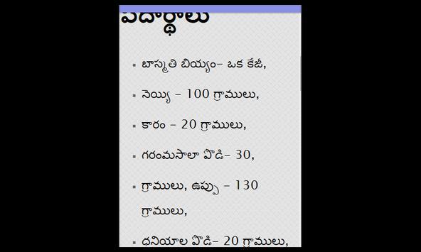 Veg Vantalu in Telugu screenshot 3
